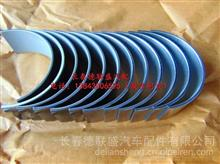 一汽解放锡柴发动机系列36D连杆瓦L6100000-PJLWD/一汽解放锡柴发动机系列36D连杆瓦L6100000-PJLW