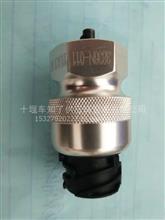 东风华神里程表传感器/3836N-011
