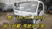 旗铃驾驶室专卖,北京旗铃驾驶室总成 旗龙驾驶室厂家