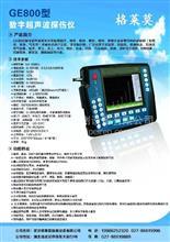 焊缝超声波探伤仪/GE800型