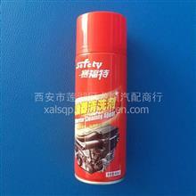 回天赛福特化油器清洗剂(450ml)/HYQQXJ-HT-450ml