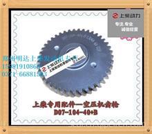 上柴发动机D9,D6114空气压缩机空压机齿轮D07-104-40+B/上柴发动机专营