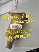 TZ53714700025 重汽豪威60矿配件转向管柱/TZ53714700025