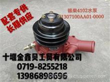 (源头价格  型号齐全)厂家直销东风汽车系列各种型号水泵 /发动机配件/涨紧轮 /东风汽车系列  1307Q68-010