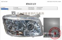 中国重汽商用车 豪翰驾驶室前大灯  前照明灯/WG9525720001