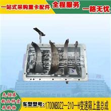 1700NBDZ2—210—H变速箱上盖总成/1700NBDZ2—210—H