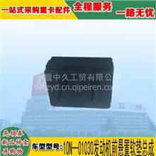 10N—01030发动机前悬置软垫总成/10N—01030