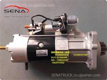 中国重汽D12起动机/VG1246090002