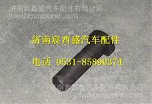 810W45501-0174重汽曼桥MCY13车轮螺栓/810W45501-0174