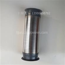 1202010-T4000东风天龙雷诺DCI11发动机波纹管/1202010-T4000