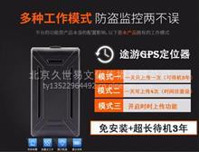 北京GPS定位系统北京GPS定位器无线GPS定位系统车载gps定位器