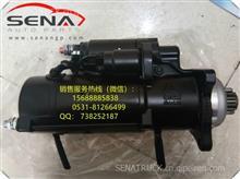 中国重汽D12起动机/VG1246090003