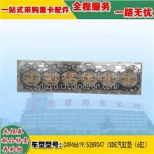 ISDE汽缸垫(6缸)/C4946619/5289047