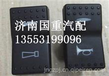 WG9925581020重汽豪沃A7喇叭转换开关/WG9925581020