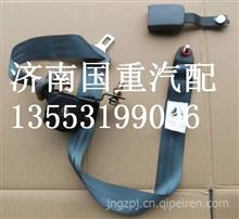 WG1664560010重汽豪沃A7驾驶室安全带/WG1664560010