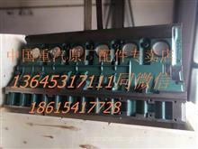 原厂重汽豪沃发动机汽缸体总成/HOWO豪沃缸体总成AZ1099010078/AZ1099010078