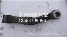 WG9725470298重汽豪沃斯太尔8098方向机转向垂臂总成/WG9725470298