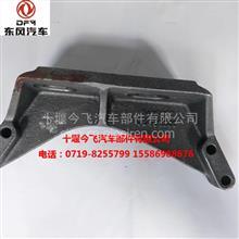 供应东风康明斯6CT发动机前悬置支架/ C3415321