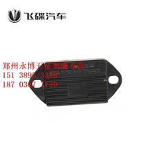 飞碟汽车原厂配件奥驰系列车型 货车轻卡通用电子电压调节器/WL4010.48.018