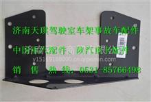 重汽豪沃T7H中央配电装置安装支架/752W25441-0002  1