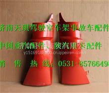 重汽豪沃T7H左导风罩高位/WG1664113051