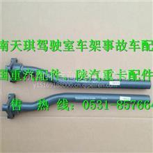 重汽豪沃T7挡泥板支架/WG9725939320