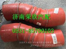 712W96301-0009重汽豪沃T7H中冷器出气胶管/712W96301-0009