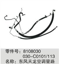 东风天龙天锦大力神空调管路/8108030-C0101-113