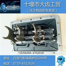 10JS160A-1702010原厂法士特10档变速箱上盖总成/10JS160A-1702010