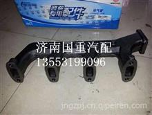 13050511潍柴WP4道依茨发动机排气管总成