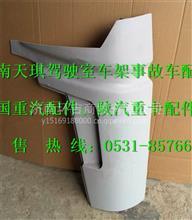 重汽豪沃导风罩/WG1642110001