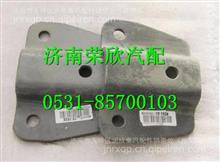 WG9325590031重汽豪沃T7H支架/WG9325590031