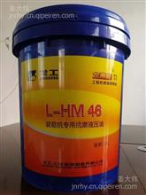 龙工装载机专用46号液压油L-HM46 18升/L-HM46