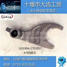 10JS90A-1702057原厂法士特小十档变速箱上盖4/5档拨叉/10JS90A-1702057