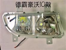 驾驶室前雾灯豪沃10款LED左右/AZ9719720026