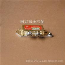 东风天龙天锦大力神晶体管调节器总成晶体管电压调节器/JFT249-24V