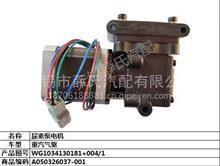 尿素泵电机/重汽气驱/Wg1034130181 004/1