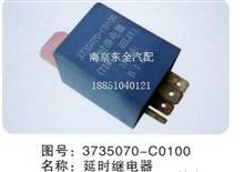 东风天龙天锦大力神电器延时继电器/3735070-C0100