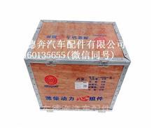 612600900080潍柴WP12发动机四配套组件/612600900080