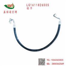 LG1611826505轻卡空调管/LG1611826505