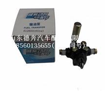 612600080343潍柴WD615发动机输油泵/612600080343