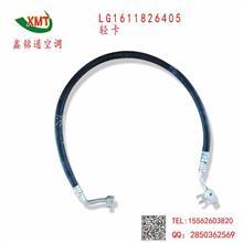 LG1611826405轻卡空调管/LG1611826405