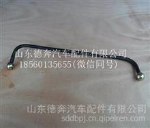 AZ1560080018陕汽德龙F3000燃油输油管/AZ1560080018