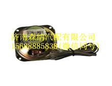 WG9130780110重汽金王子扬声器/WG9130780110