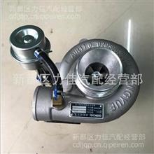 厂家直销全柴N490ZT JP50S 1408506300102康跃汽车涡轮增压器/00JP050S029