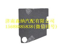 WG1682917008重汽新斯太尔D7B通道罩左阻尼板/WG1682917008