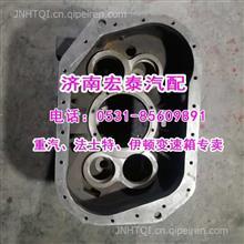 1701031-BSX904 一汽解放伊顿变速箱壳 (加大壳体)/1701031-BSX904