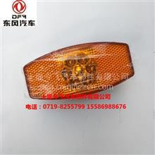 供应东风汽车电器东风天龙旗舰LED边灯/376001 H0100