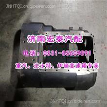 1701031-AOL 一汽解放伊顿十二档变速箱壳CA12TA(X)/1701031-AOL