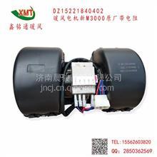 DZ15221840402暖风电机新M3000原厂带电阻/DZ15221840402